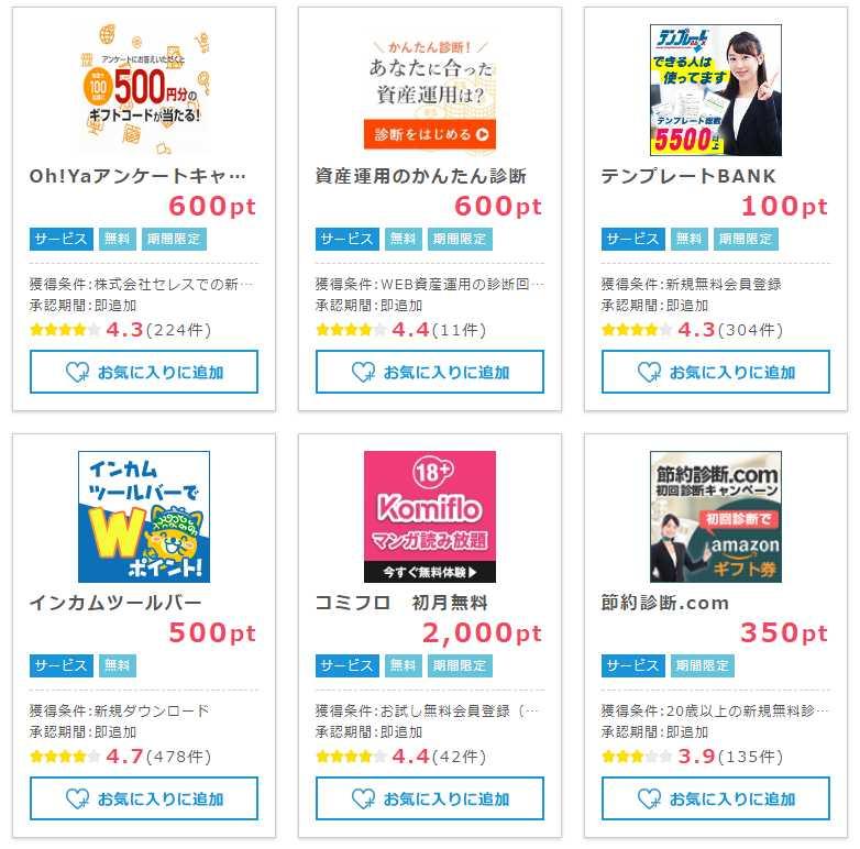 即ポイント獲得におススメの広告案件(2020.9.1現在)