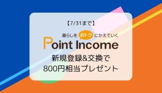 【ポイントインカム・7/31まで】新規登録&初回交換完了で800円相当もらえるキャンペーン