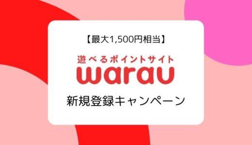 【8/20まで】ワラウで最大2,000円相当もらえる新規登録キャンペーン開催中