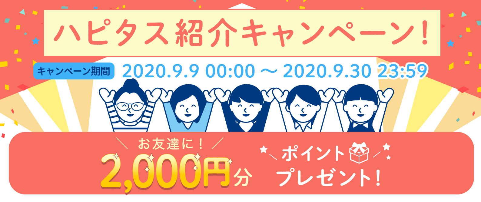 【9/30まで】新規登録後5,000P以上の広告利用で2,000ポイント
