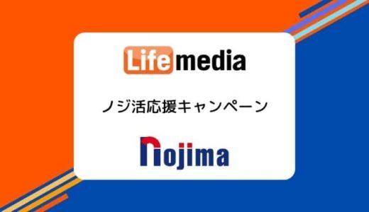【10/15まで】ライフメディア 最大1,500円!ノジ活応援キャンペーン【PR】