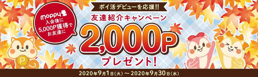 【モッピー】新規登録後、5,000P以上獲得で2,000Pプレゼント