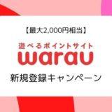 【10/31まで】ワラウで最大2,000円相当もらえる新規登録キャンペーン開催中