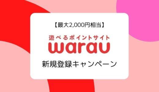 【5/31まで】ワラウで最大2,000円相当もらえる新規登録キャンペーン開催中