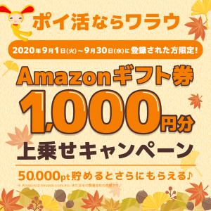 新規登録&条件達成で最大2,000円相当プレゼント
