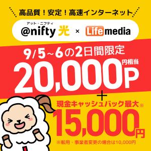 【2日間限定】最大35,000円相当!ライフメディア × @nifty光キャンペーン【PR】