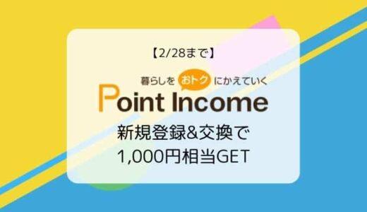 【2/28迄】ポイントインカム新規登録&交換でAmazonギフト券1,000円もらえる!ポタ友応援キャンペーン