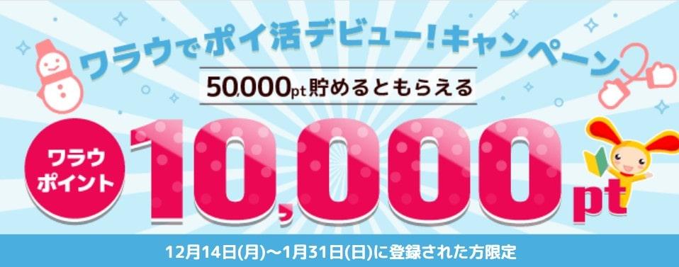 【1/31まで】新規登録&条件達成で最大2,000円相当プレゼント
