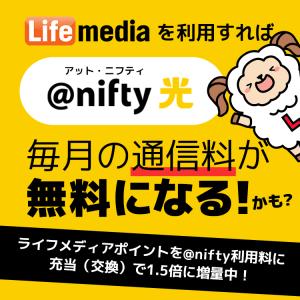 【4日間限定】最大35,000円相当!ライフメディア × @nifty光キャンペーン