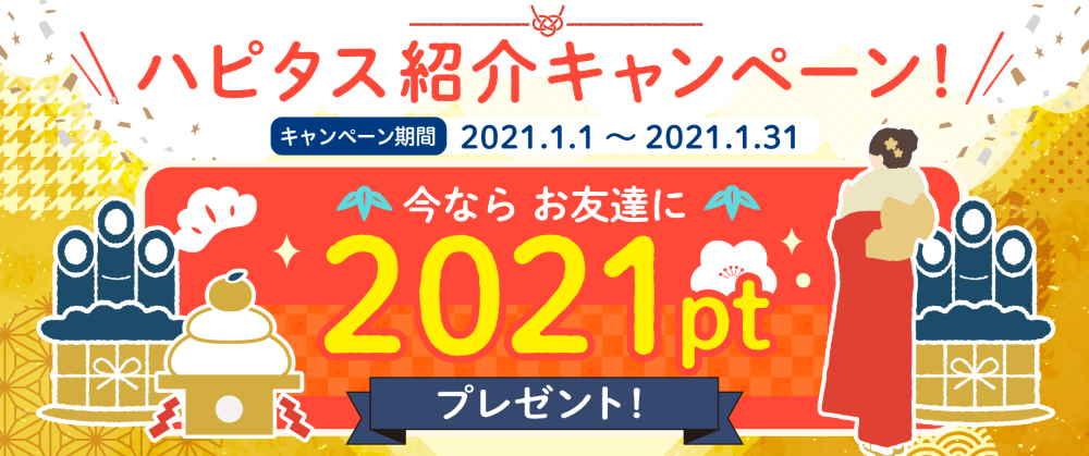 【1/31まで】新規登録後7日以内に500P以上の広告利用で2,021円相当