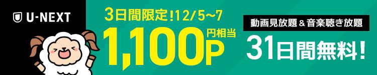 【U-NEXT】3日間限定!ライフメディア経由で1,100円相当を還元