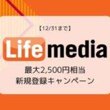 【12/31まで】ライフメディア・新規登録&条件クリアで最大2,500円相当キャンペーン