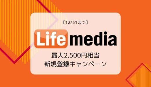 【3/31まで】ライフメディア・新規登録&条件クリアで最大2,500円相当キャンペーン