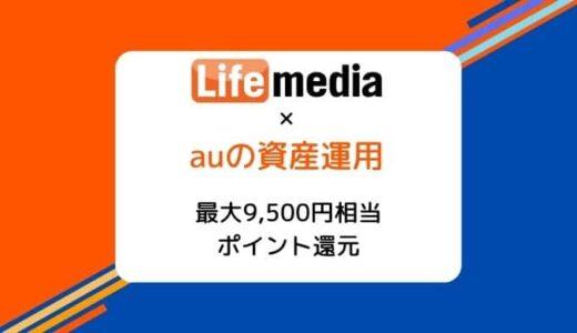 【1/31まで】ライフメディア経由で「auの資産運用」口座開設で最大9,500円相当がもらえる!