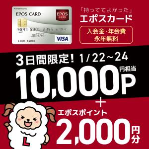 【エポスカード】ライフメディア経由で10,000円相当を還元!