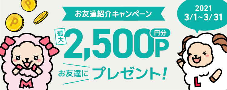 【ライフメディア】新規登録&条件達成で最大2,500円相当がもらえる!