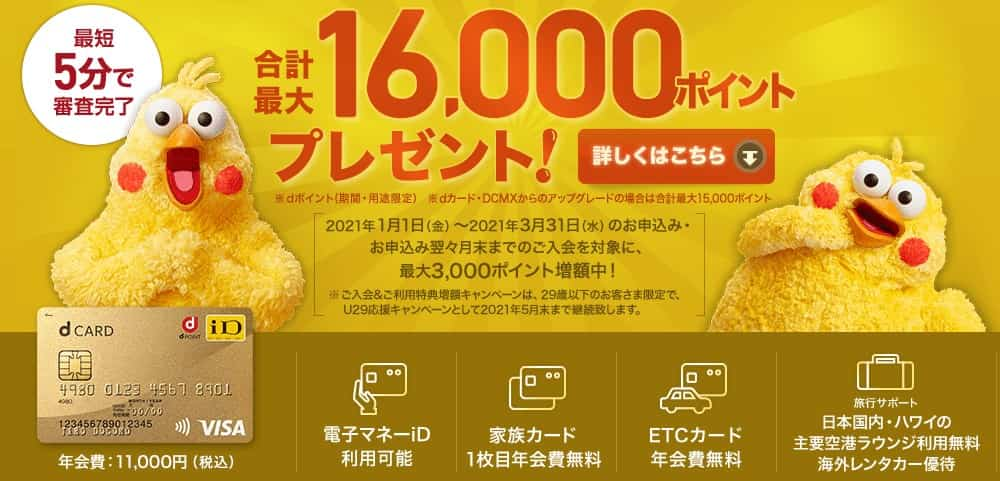 dカードGOLD最大16,000円相当還元の詳細(3/31まで)