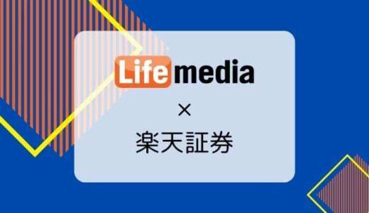 【6/30まで】楽天証券の口座開設&入金で最大6,600円相当還元キャンペーン【ライフメディア】
