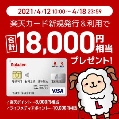 【楽天カード】ライフメディア経由で最大20,600円相当還元!(4/18まで)