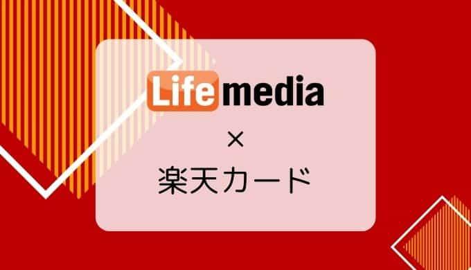 【3/7まで】楽天カード発行で最大20,500円相当還元キャンペーン【ライフメディア】