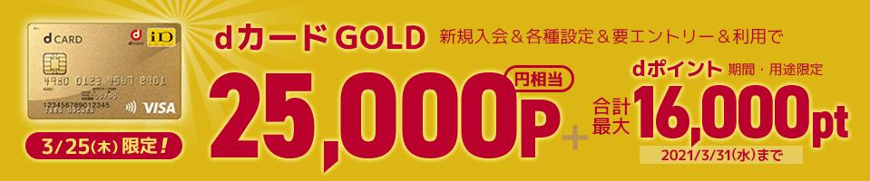【ライフメディア × dカードGOLD】発行&利用で最大43,500円相当がもらえる(3/25限定)