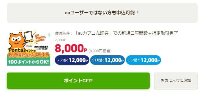 最大10,600円相当!ライフメディア × auの資産運用キャンペーン