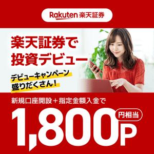 【3/31まで】最大4,900円相当還元!楽天証券キャンペーン