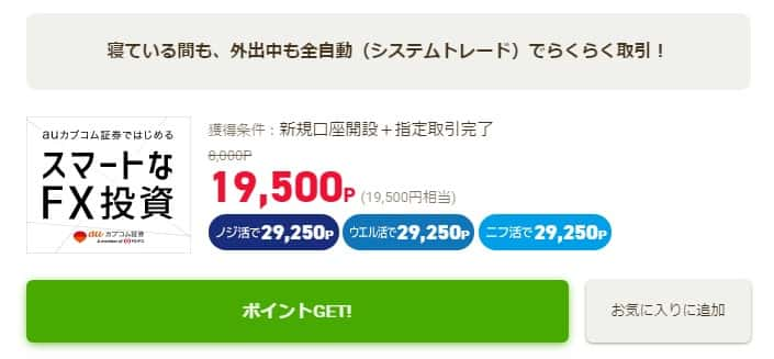 【19,500円相当還元】FX投資を始めるなら「シストレFX」がお得