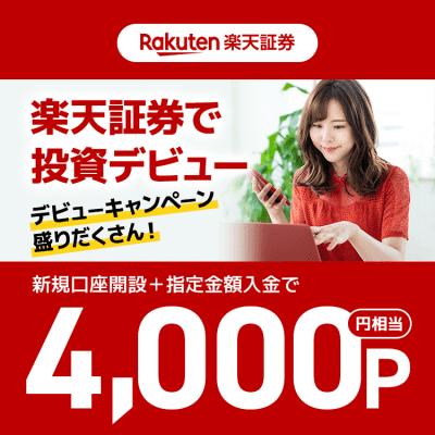 【4/30まで】最大6,800円相当還元!楽天証券口座開設キャンペーン