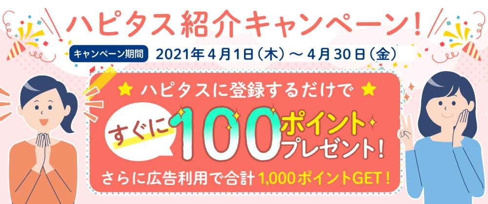 【ハピタス】新規登録&条件達成で1,000円相当がもらえる