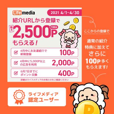 【ライフメディア】新規登録&条件達成で最大2,600円相当がもらえる!