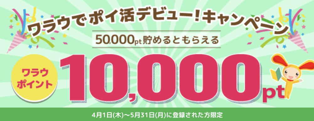 【ワラウ】新規登録&条件達成で最大2,000円相当プレゼント