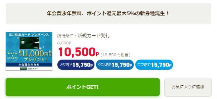 【三井住友カード】ライフメディア経由で最大24,100円相当還元!(4/30まで)