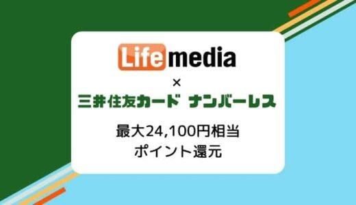 【4/30まで】三井住友カード ナンバーレス発行で最大24,100円相当還元中【ライフメディア】