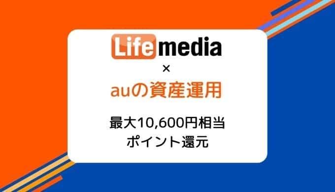 【4/30まで】ライフメディアならauの資産運用・口座開設で最大10,600円相当がもらえる!【auカブコム証券】
