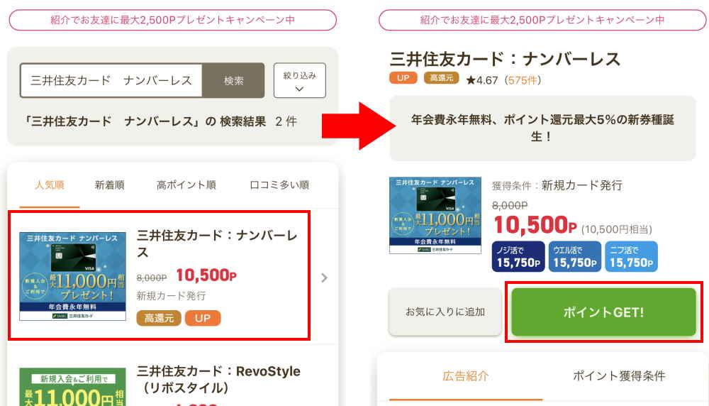 【三井住友カード】ライフメディアからの申し込み方法