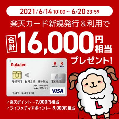 【楽天カード】ライフメディア経由で最大18,600円相当還元!(6/20まで)