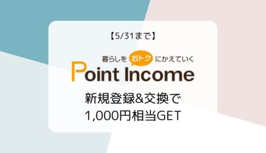 【5/31迄】ポイントインカム新規登録&交換でAmazonギフト券1,000円もらえる!ポタ友応援キャンペーン