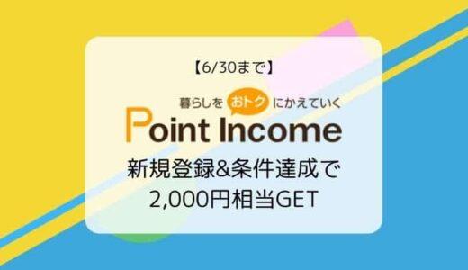 【6/30まで】ポイントインカム 条件達成で2,000円相当!新規登録キャンペーン
