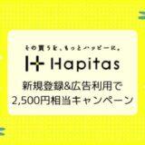 【6/30まで】ハピタス 広告利用で2,500円相当GET 新規登録キャンペーン