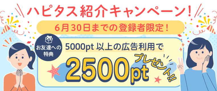 【7/31まで】新規登録&広告利用で2,500円相当