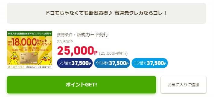 【ライフメディア × dカードGOLD】発行&利用で最大45,600円相当がもらえる
