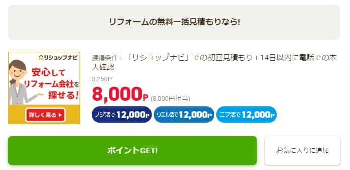最大10,600円相当!ライフメディア × リショップナビキャンペーン