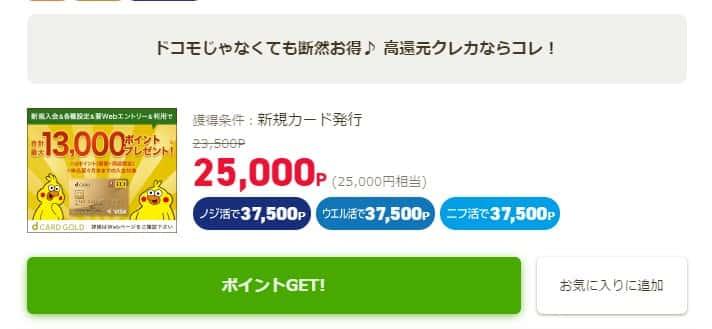 【ライフメディア × dカードGOLD】発行&利用で最大45,600円相当がもらえる(6/7限定)
