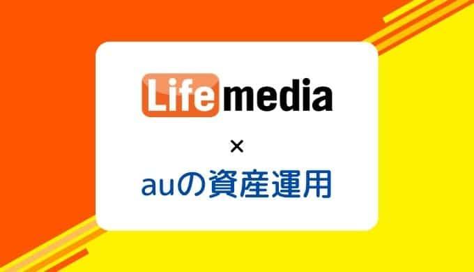 【6/30まで】ライフメディアなら「auの資産運用」口座開設で最大7,600円相当がもらえる!【auカブコム証券】