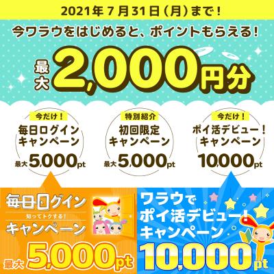 【7/31まで】新規登録&条件達成で最大2,000円相当プレゼント
