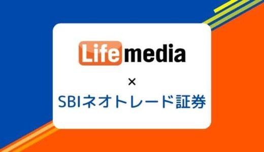 【7/31まで】SBIネオトレード証券の口座開設で最大4,300円相当還元【ライフメディア】