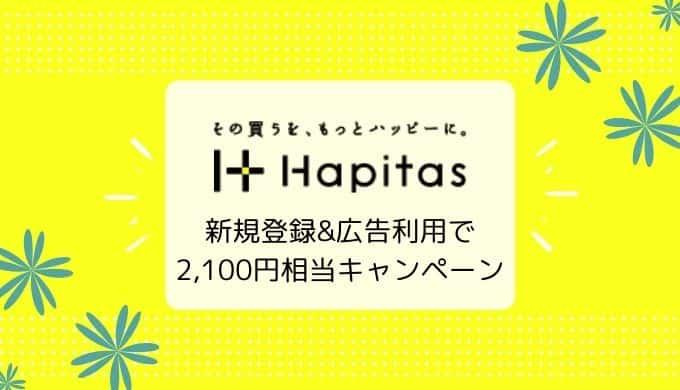 【8/31まで】ハピタス 広告利用で2,100円相当GET 新規登録キャンペーン