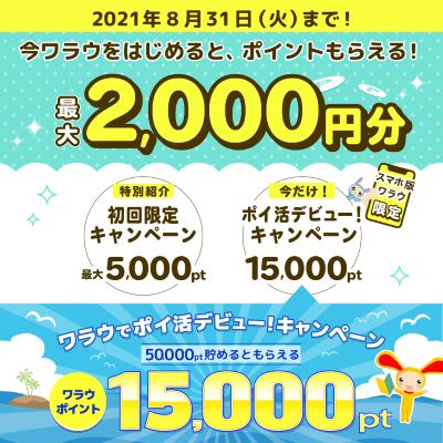 ワラウ【8/31まで】新規登録&条件達成で最大2,000円相当プレゼント