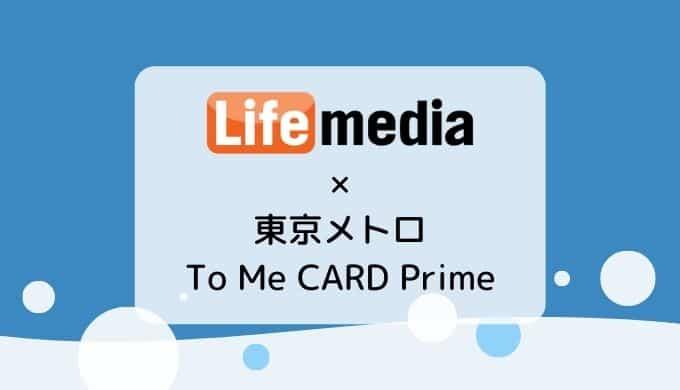 【9/30まで】東京メトロ To Me CARD Prime 発行で最大5,800円相当キャンペーン開催中【ライフメディア】
